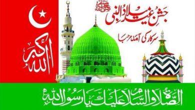 Photo of میلاد النبی اور ہم ہندی مسلمان!