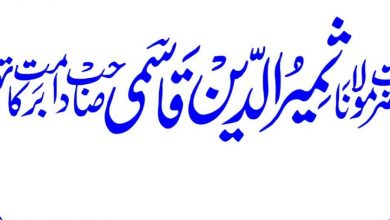 Photo of اسلام میں زنا کو کیوں حرام قرار دیا   سائنسی اعتبار سے ایک تحقیقی تحریر