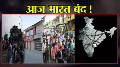 Photo of 29 جنوری2020کو بھارت بند رکھیں