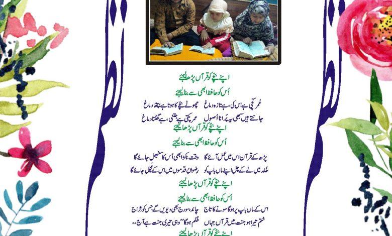 Hafiz Quraan