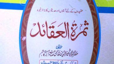 Photo of عقیدہ نمبر 25۔اللہ نے جنت کو پیدا کر دیا ہے