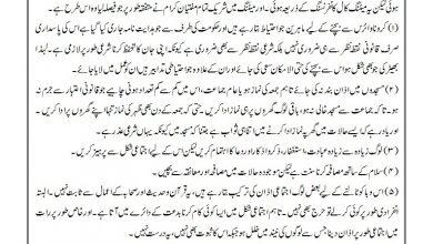 Photo of جمعہ جماعت اور دیگر اجتماعی عبادات سے متعلق علماء کرام و مفتیان عظام کا متفقہ فیصلہ