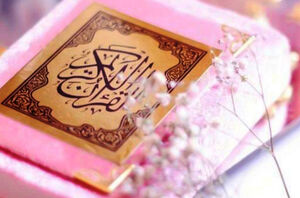 Photo of ماہِ رمضان اور نزولِ قرآن کریم