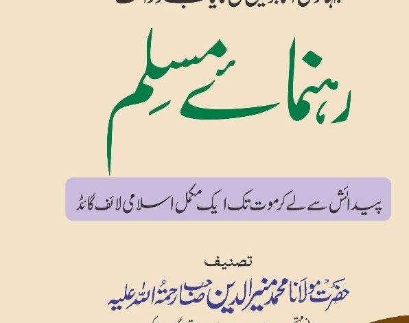 رہنمائے مسلم