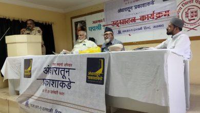 Photo of جماعت اسلامی ہند کی ریاستی مہم کا جلگاؤں میں افتتاحی پروگرام
