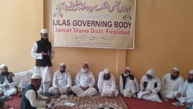 Photo of جمعیۃ علماء ضلع فیروزآباد کا انتخابی اجلاس منعقد
