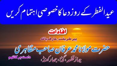 Photo of عید الفطر کے روز دعا کا خصوصی اہتمام کریں