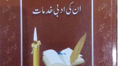 Photo of نام کتاب : مفتی محمد ثناء الہدیٰ قاسمی اور ان کی ادبی خدمات مصنف  :  ڈاکٹر راحت حسین