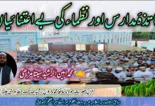 Photo of اساتذۂ مدارس اورنظماء کی بےاعتنائیاں