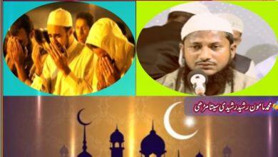 Photo of مغفرت وانعام کا دن عید الفطر ہے