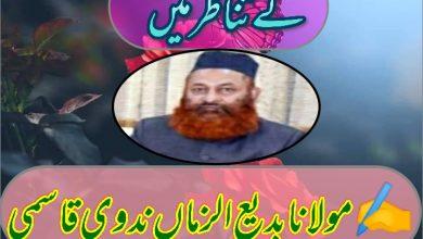 Photo of مولانا ارشد رحمانی کے بیان   کے تناظر میں